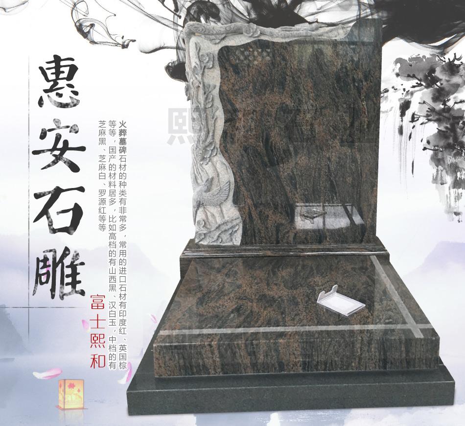 墓碑厂家,石雕墓碑,艺术墓碑,墓碑雕刻,墓碑石材