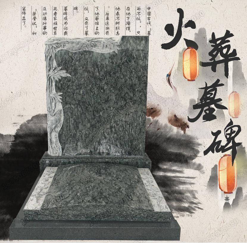 火葬墓碑,土葬墓碑,花岗岩墓碑