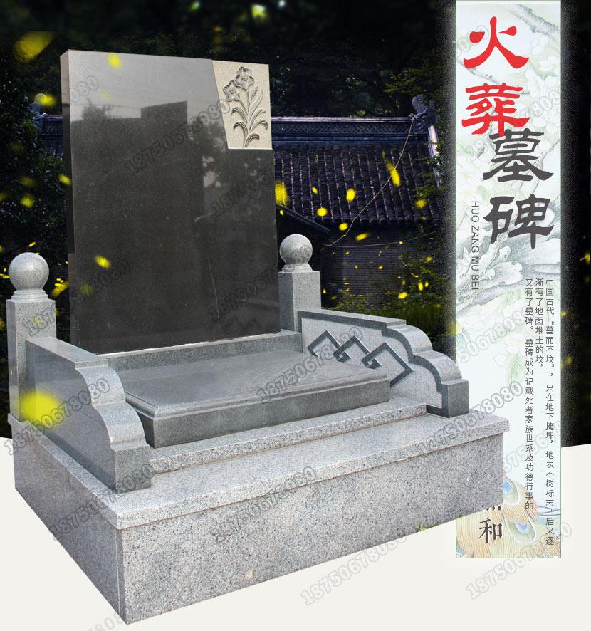 花岗岩墓碑,青石墓碑,大理石墓碑,汉白玉墓碑