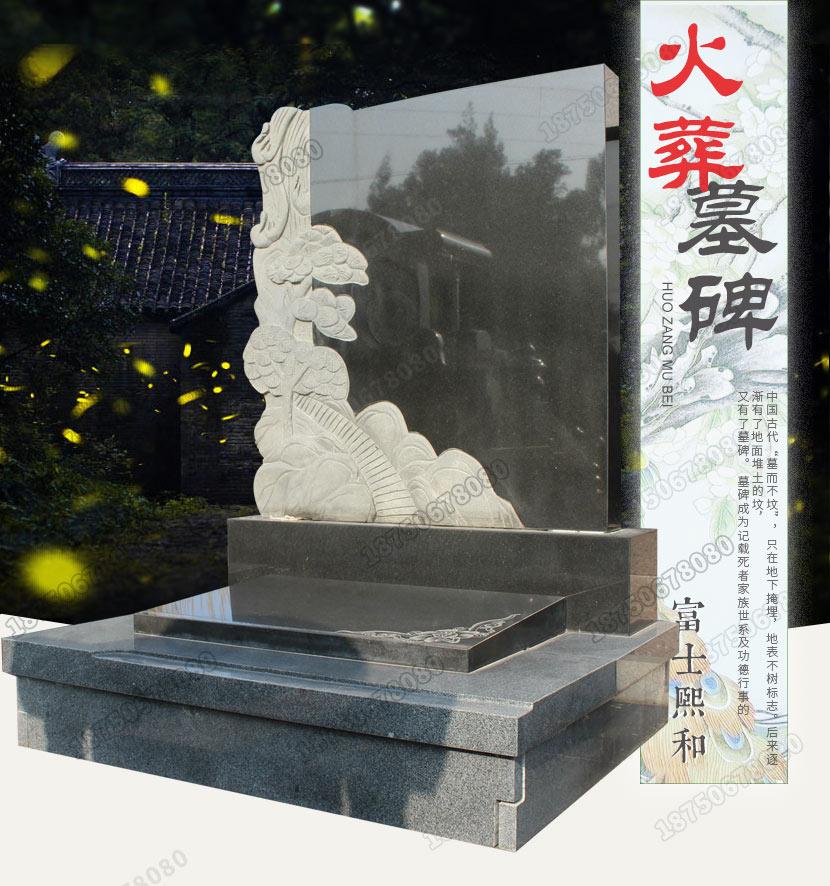 石雕墓碑,墓碑厂家,墓碑设计,墓碑价格