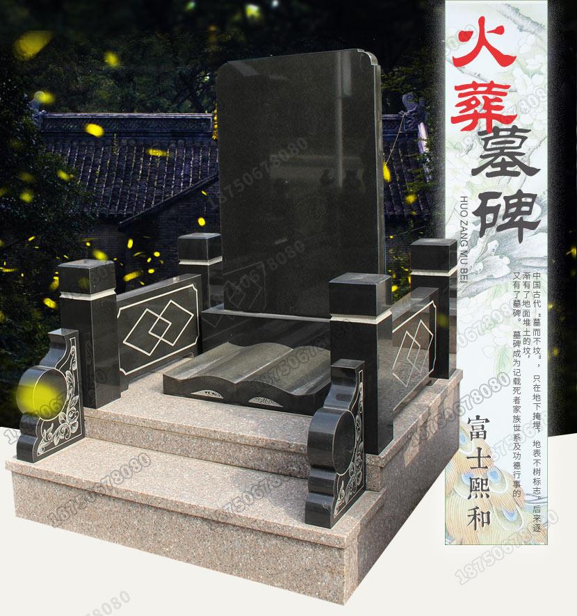 福建墓碑,惠安墓碑,惠安石雕墓碑,贵州墓碑,云南墓碑