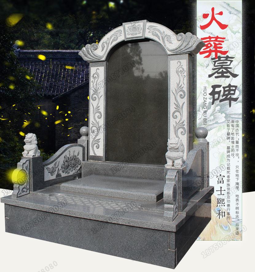 石雕墓碑,墓碑厂家,惠安墓碑