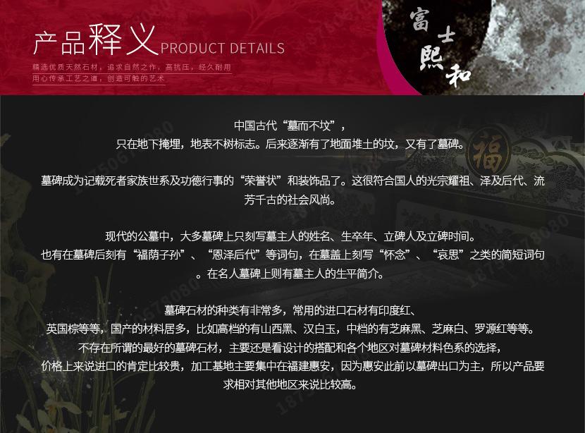 惠安石雕墓碑厂
