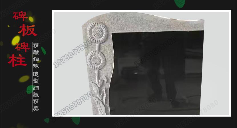 石雕墓碑厂家