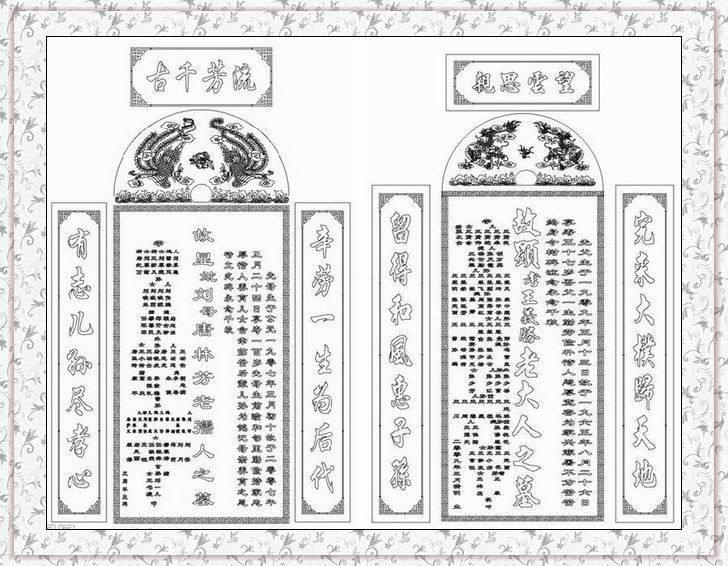 墓碑碑文,墓碑价格,一套墓碑多少钱