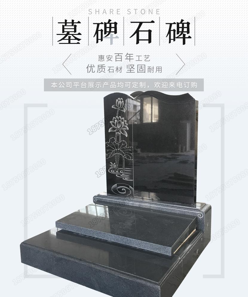 曲靖陆良火葬墓碑