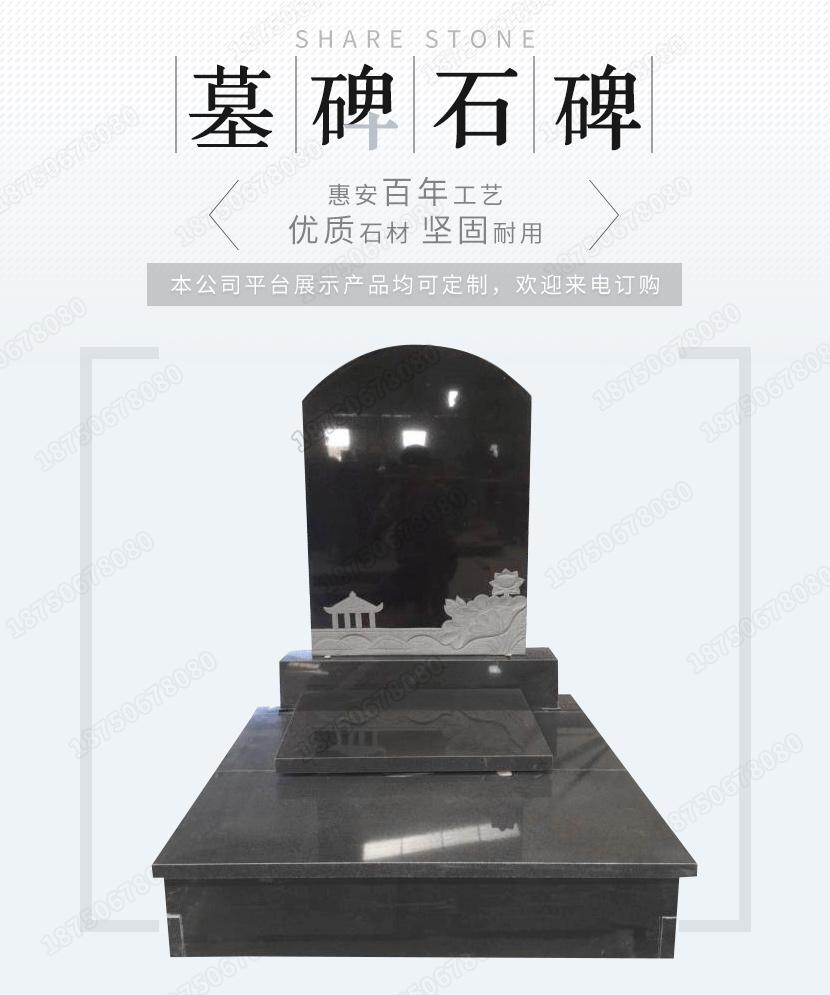 陆良山西黑墓碑