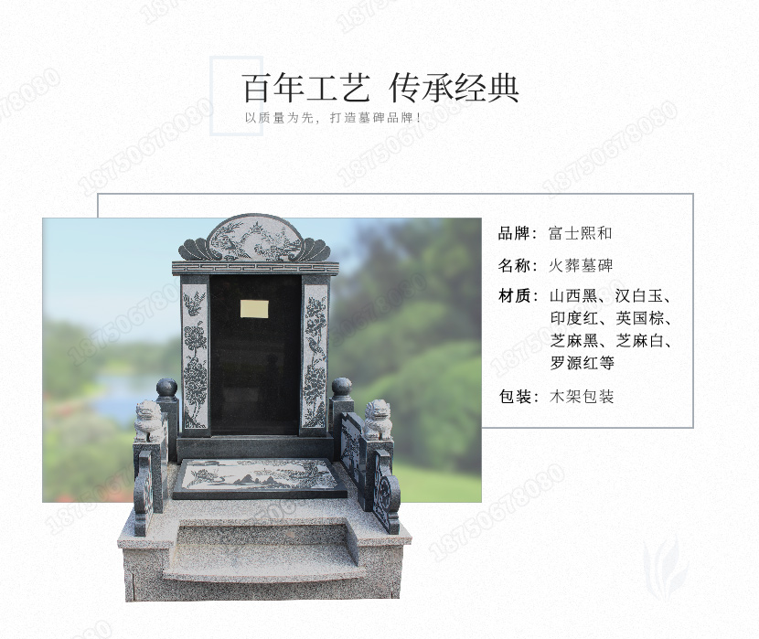 云南保山墓碑厂家