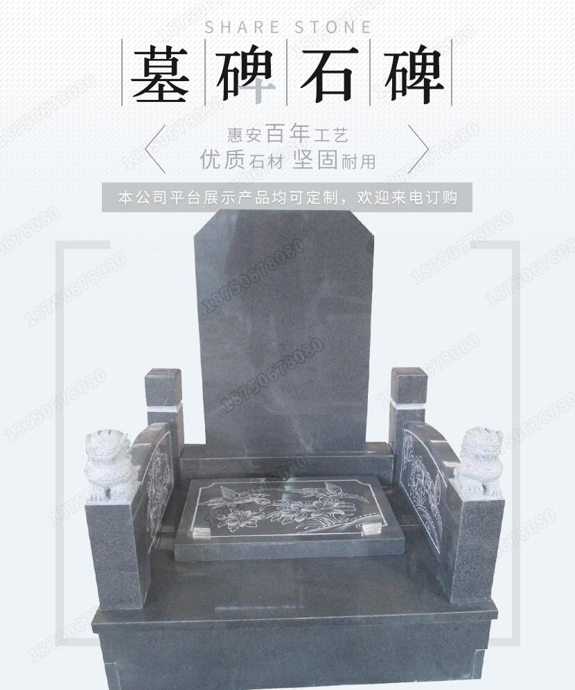 云南陆良火葬墓碑