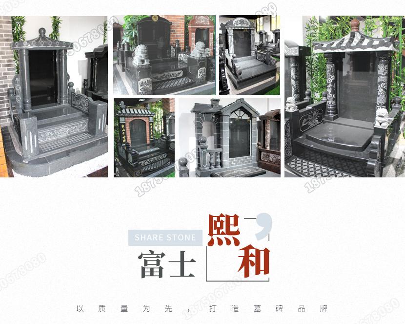 云南保山山西黑墓碑