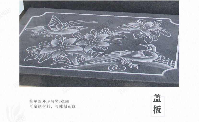 云南保山中式墓碑