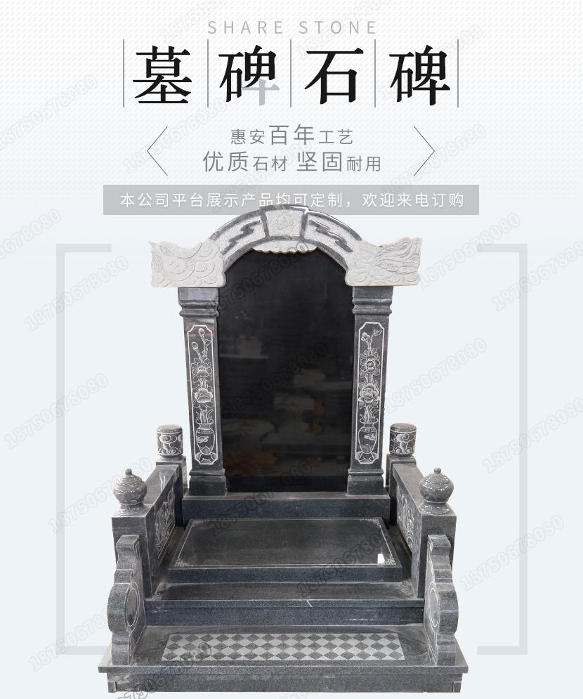云南玉溪传统墓碑