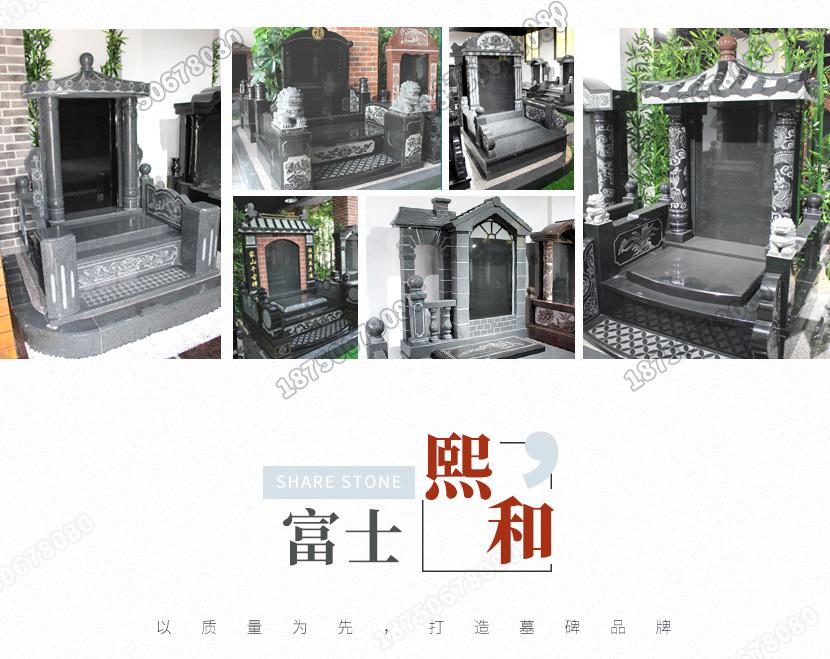云南昭通火葬墓碑