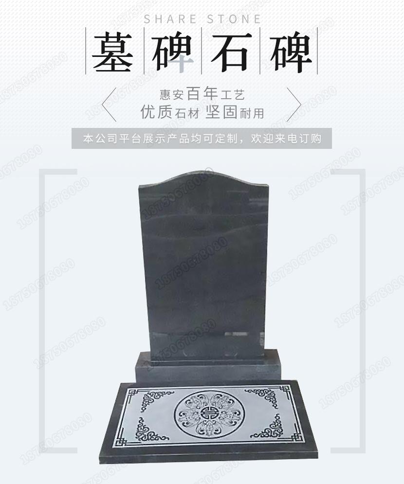 云南保山中式火葬墓碑
