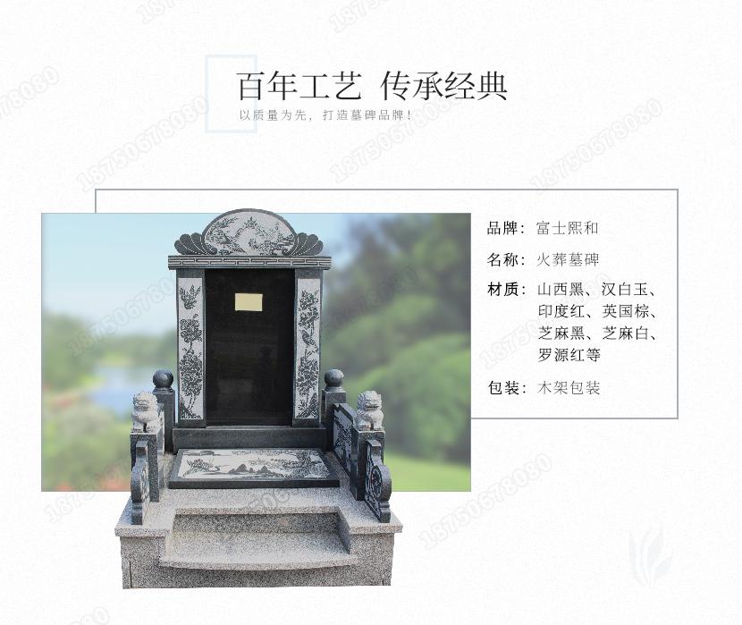 云南文山陵园火葬墓碑