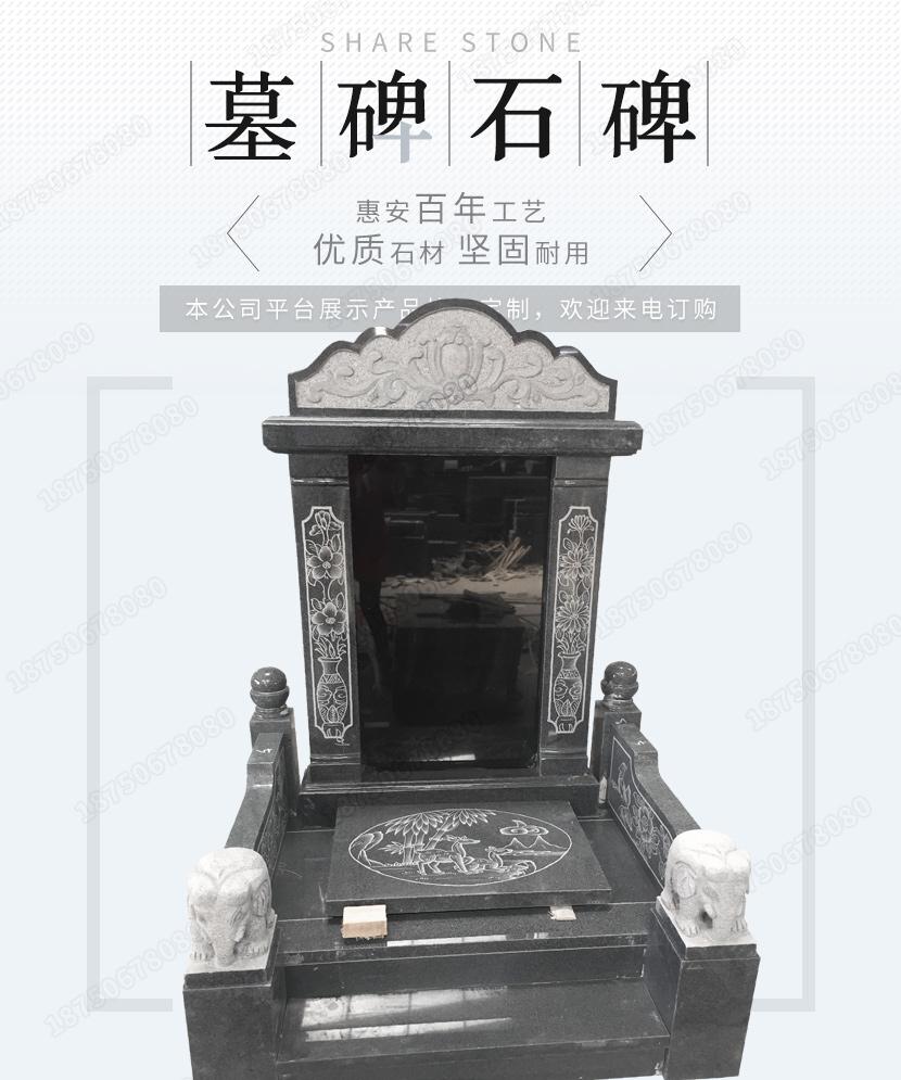 云南文山家族墓碑