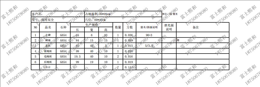 云南文山墓碑用料清单
