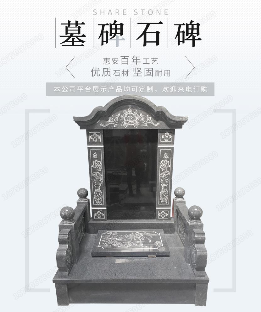 云南文山中式墓碑