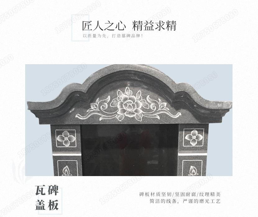 云南文山火葬墓碑