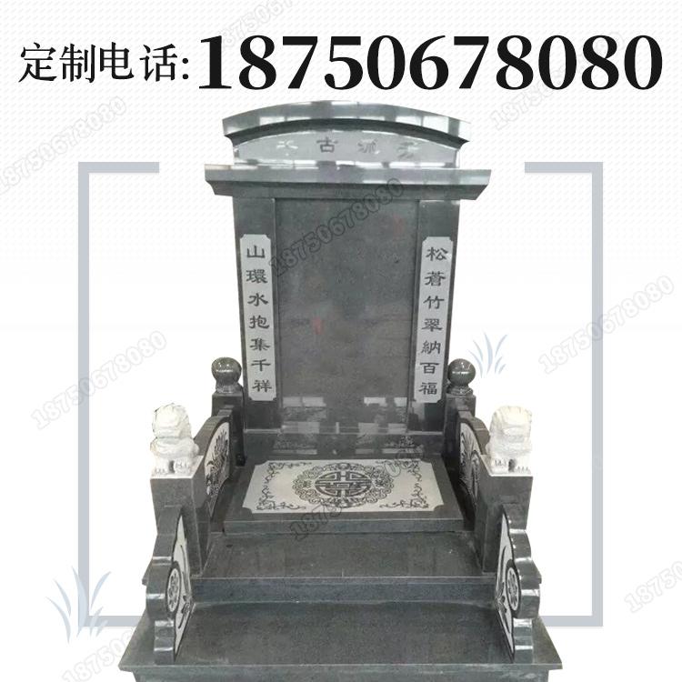 云南昭通花岗岩墓碑