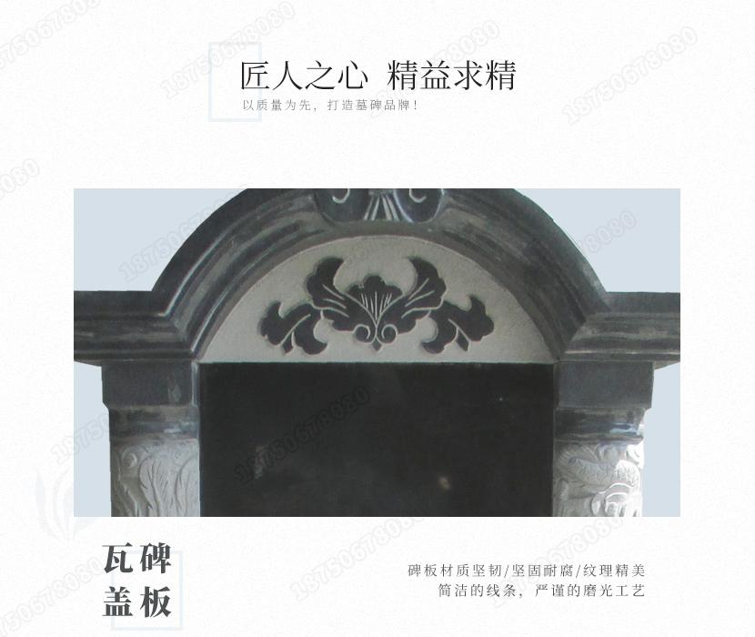 贵州贵阳花岗岩墓碑