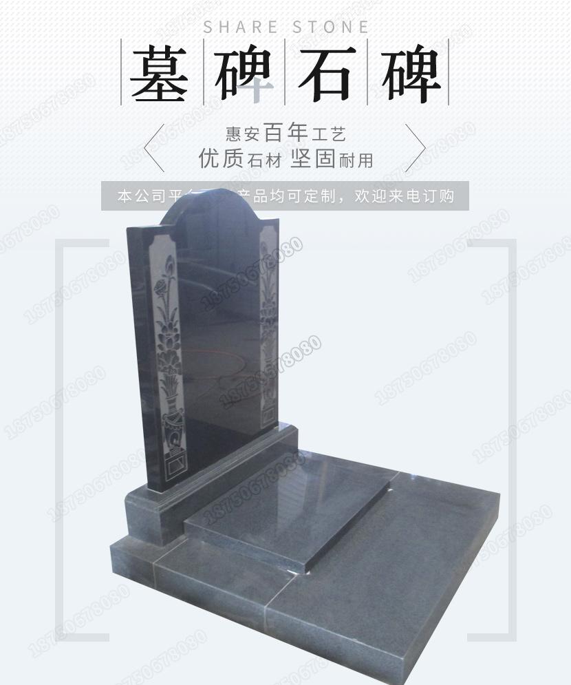 石雕墓碑,汉白玉墓碑的做工,汉白玉墓碑怎么样,汉白玉墓碑的款式