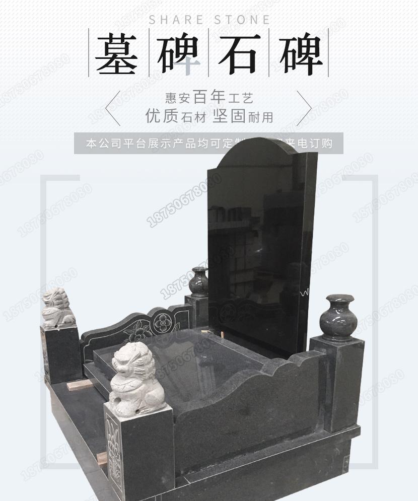 墓碑石雕,墓碑的由来,墓碑的讲究,墓碑的样式,墓碑的款式