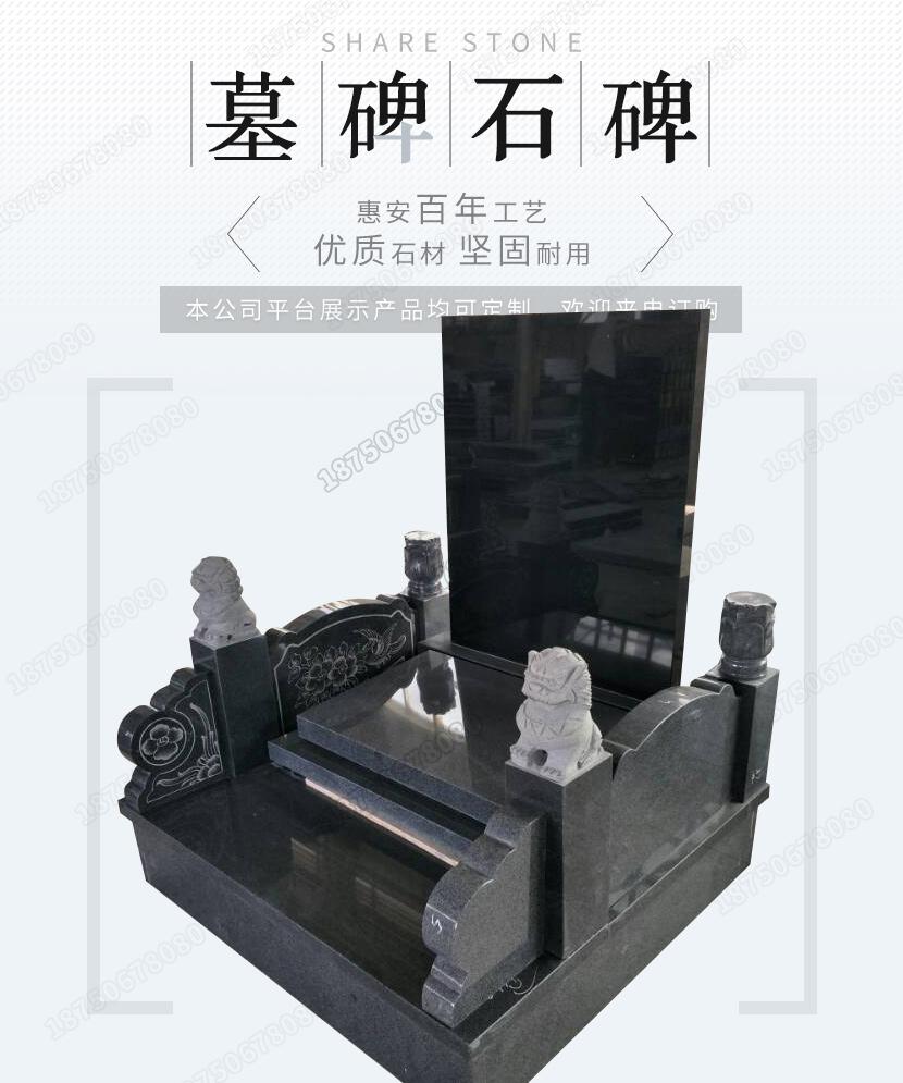 石雕墓碑,惠安石雕厂,惠安石雕厂家