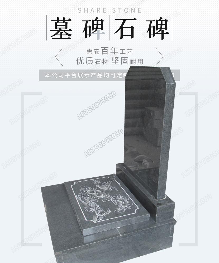 石雕墓碑,墓碑石雕,传统墓碑
