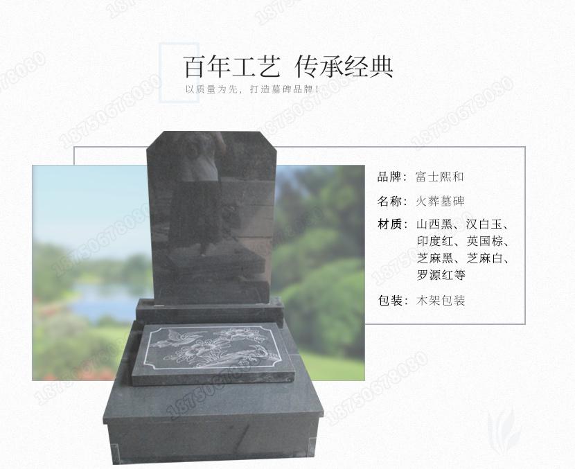 艺术墓碑,火葬墓碑,土葬墓碑