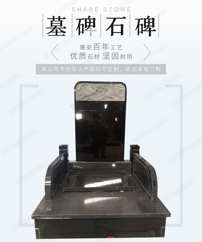 惠安火葬墓碑,惠安高档火葬墓碑,惠安高档艺术墓碑