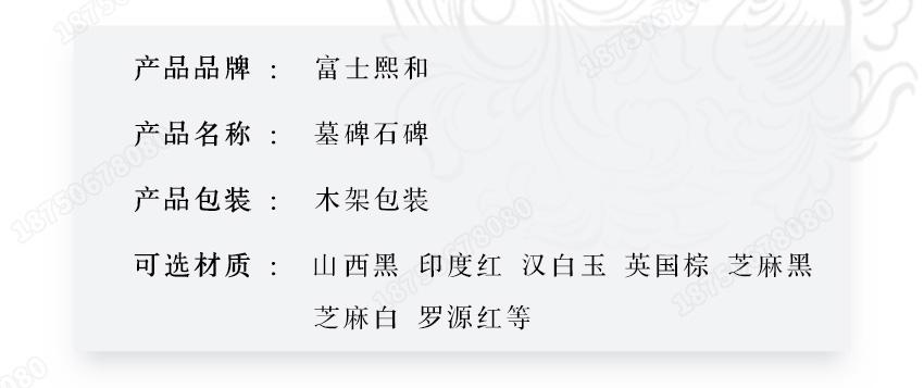 惠安墓碑的价格,惠安墓碑的造型,惠安墓碑的款式