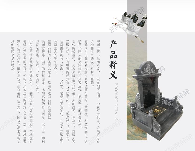 惠安传统山西黑墓碑,惠安艺术墓碑,惠安印度红山西黑墓碑