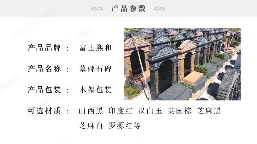 石碑,石雕墓碑,墓碑设计,土葬墓碑        X