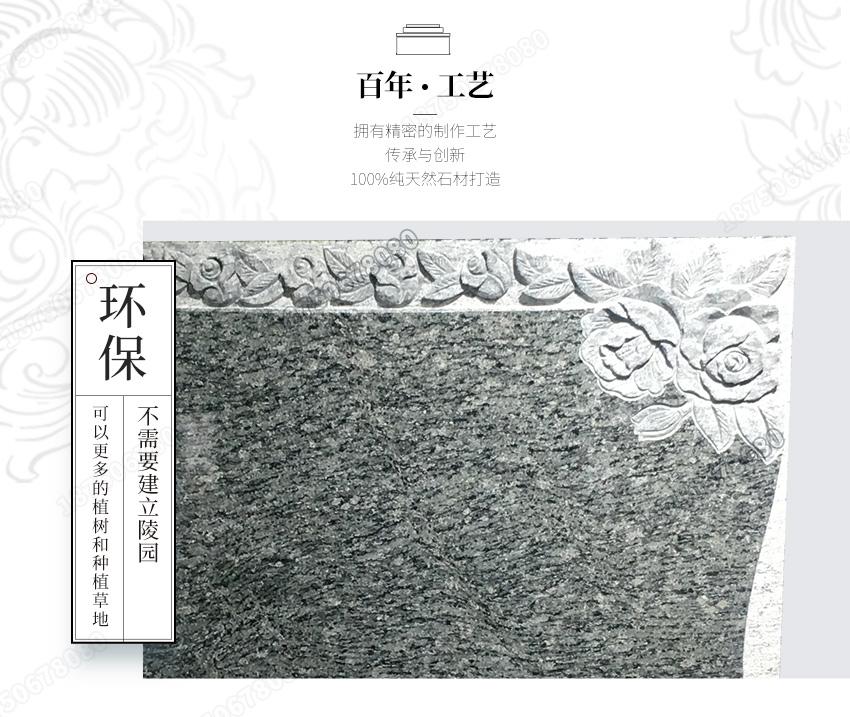 墓碑,石雕墓碑,墓碑定制,陵园墓碑
