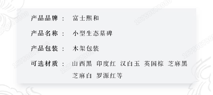 富士熙和石雕墓碑产品,花岗岩火葬碑图片,陇川县墓碑款式图,