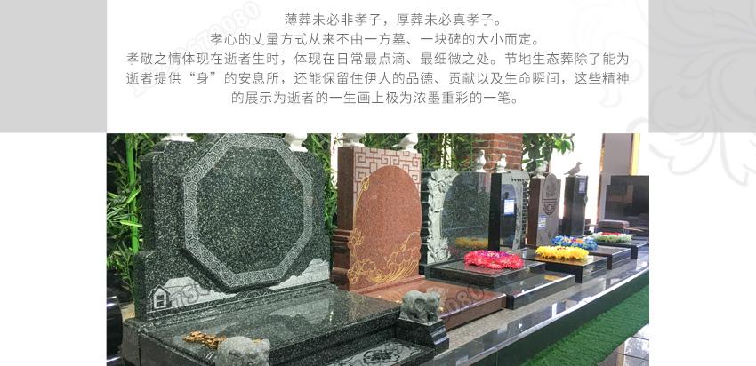 云南德宏州墓碑,花岗岩磨光面墓碑,陇川县荔枝纹火葬碑,